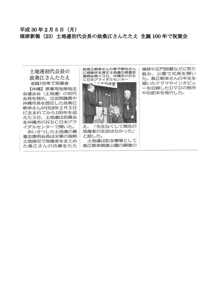 180205新報のサムネイル