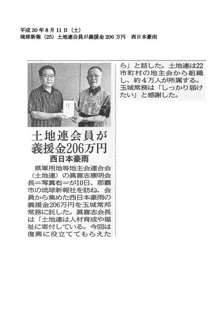 20180811【土地連会員が義援金206万円 西日本豪雨】のサムネイル