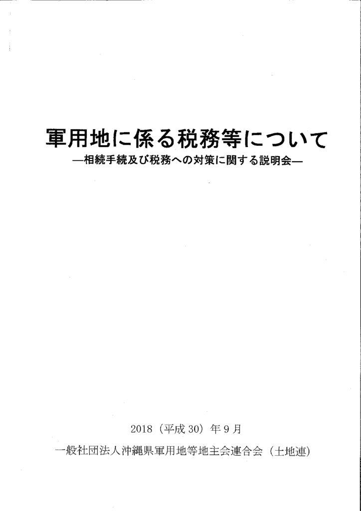 【資料】軍用地に係る税務等についてのサムネイル
