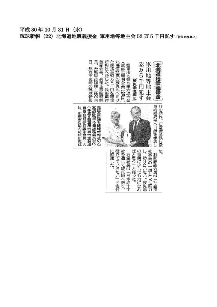 20181031【北海道地震義援金 軍用地等地主会53万5千円託す 「被災地復興に」】のサムネイル