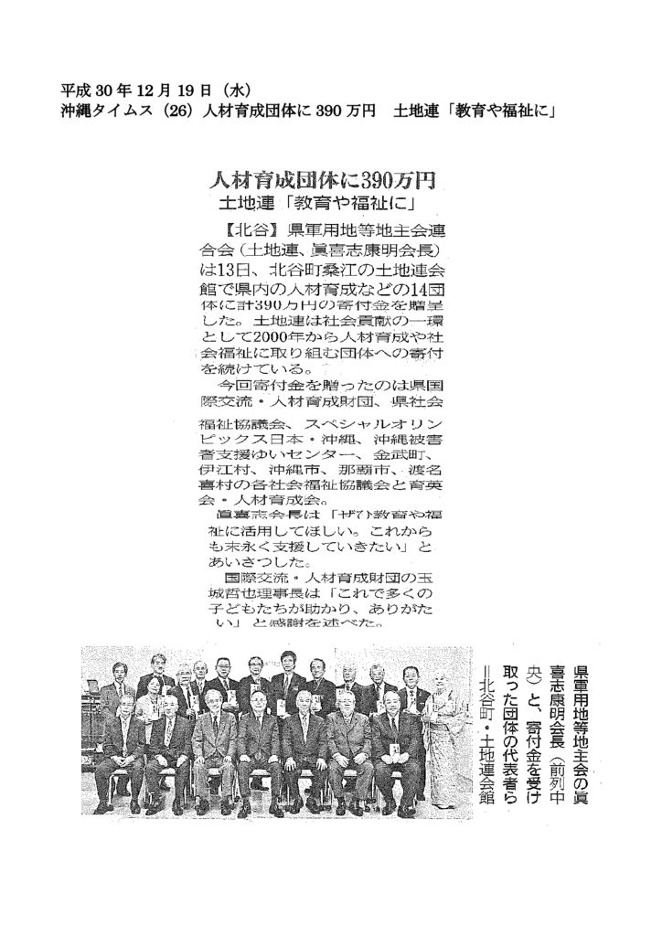 20181219【人材育成団体に390万円 土地連「教育や福祉に」】のサムネイル