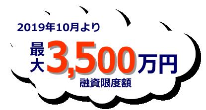 最大3,500万円