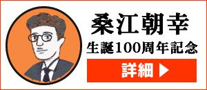 桑江朝幸100周年記念事業