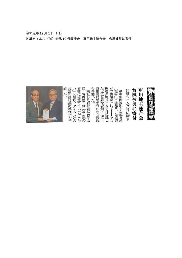 20191201 【台風19号義援金 軍用地主連合会 台風被災に寄付】のサムネイル