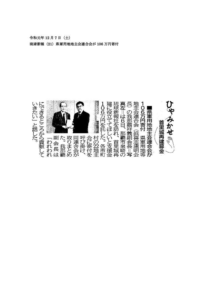 20191207 【県軍用地地主会連合会が106万円寄付】のサムネイル