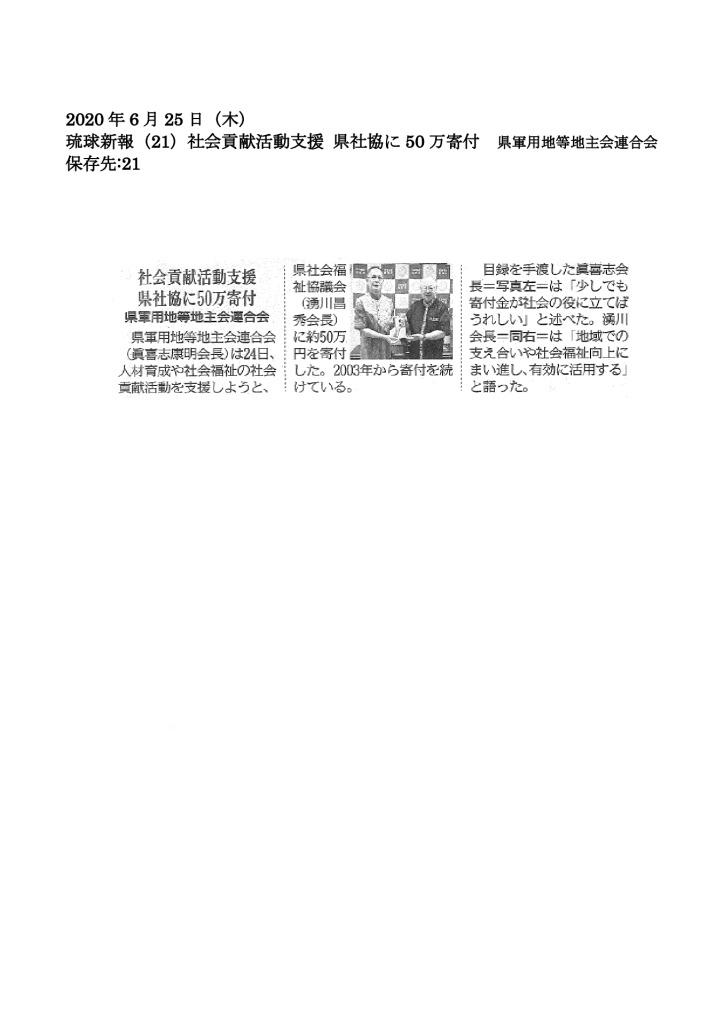 20200625【社会貢献活動支援 県社協に50万寄付】のサムネイル