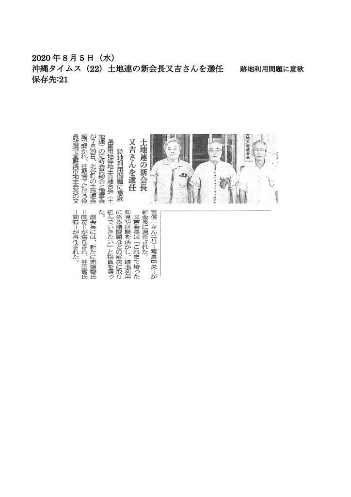 20200805【土地連の新会長又吉さんを選任】沖縄タイムスのサムネイル