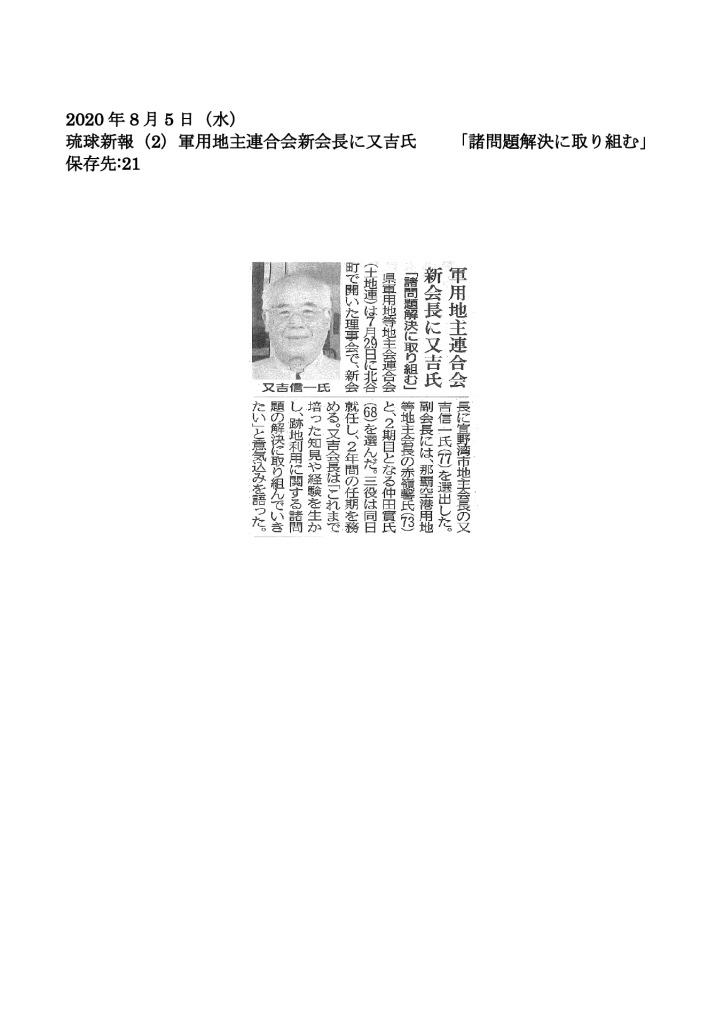 20200805【軍用地主連合会新会長に又吉氏】琉球新報のサムネイル