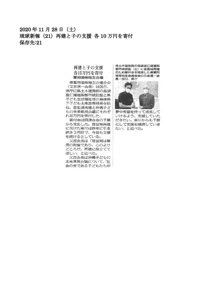 20201128【再建と子の支援 各10万円を寄付】琉球新報のサムネイル