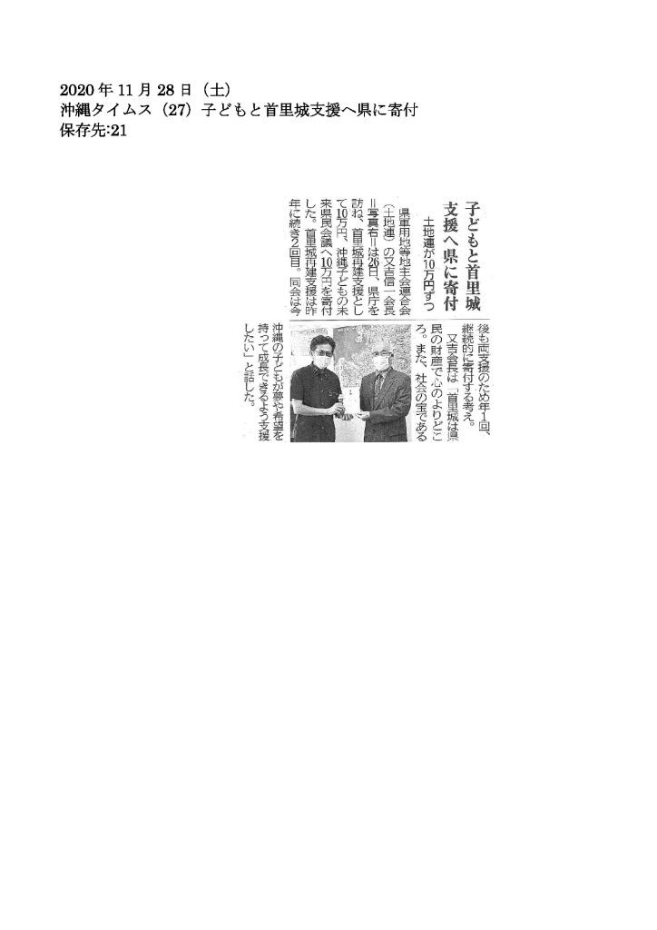 20201128【子どもと首里城支援へ県に寄付】沖縄タイムスのサムネイル
