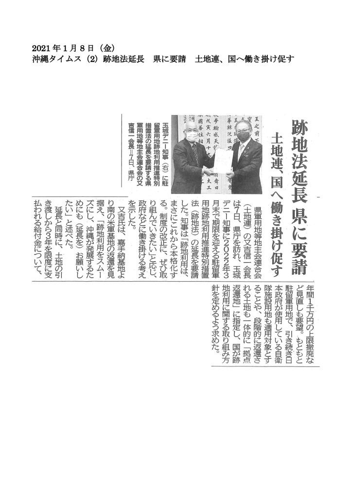 20210108【跡地法延長 県に要請 土地連、国へ働き掛け促す】HPのサムネイル